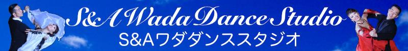 S&Aワダダンススタジオ